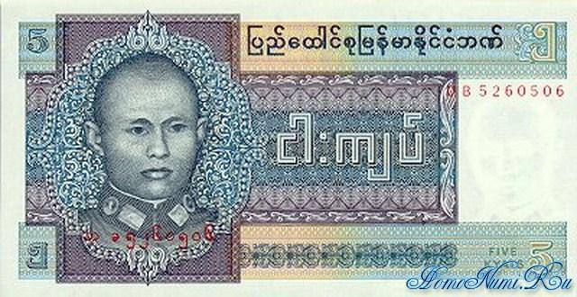 http://homonumi.ru/pic/n/Burma/P-57-f.jpg