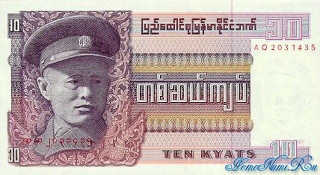http://homonumi.ru/pic/n/Burma/P-58-f.jpg