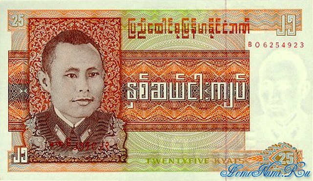 http://homonumi.ru/pic/n/Burma/P-59-f.jpg