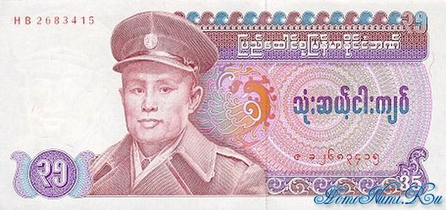 http://homonumi.ru/pic/n/Burma/P-63-f.jpg