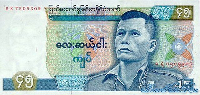 http://homonumi.ru/pic/n/Burma/P-64-f.jpg
