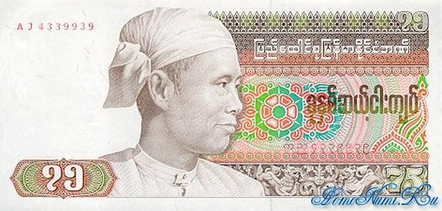 http://homonumi.ru/pic/n/Burma/P-65-f.jpg