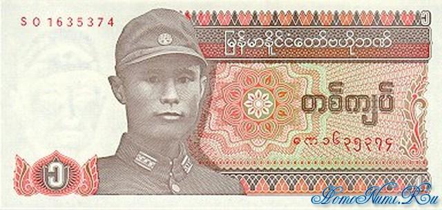 http://homonumi.ru/pic/n/Burma/P-67-f.jpg