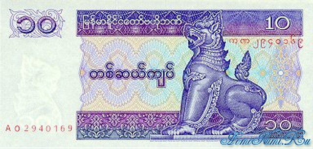 http://homonumi.ru/pic/n/Burma/P-71-f.jpg
