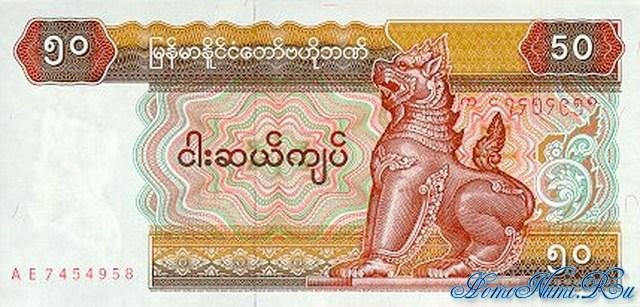 http://homonumi.ru/pic/n/Burma/P-73-f.jpg