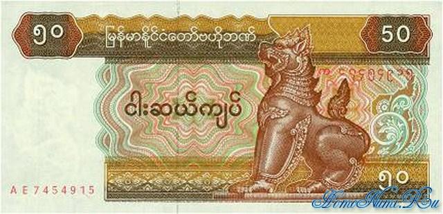 http://homonumi.ru/pic/n/Burma/P-73a-f.jpg