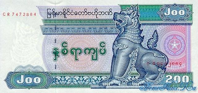 http://homonumi.ru/pic/n/Burma/P-75-f.jpg
