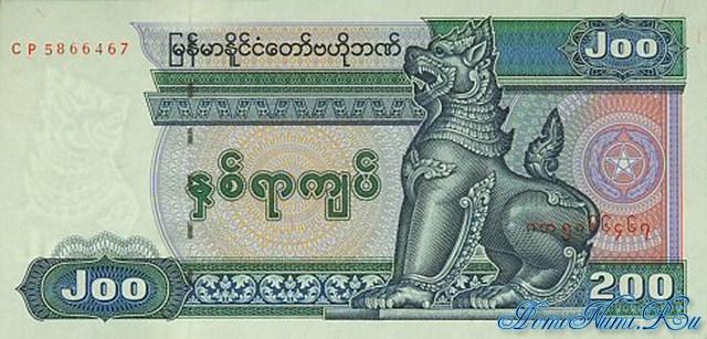 http://homonumi.ru/pic/n/Burma/P-75b-f.jpg