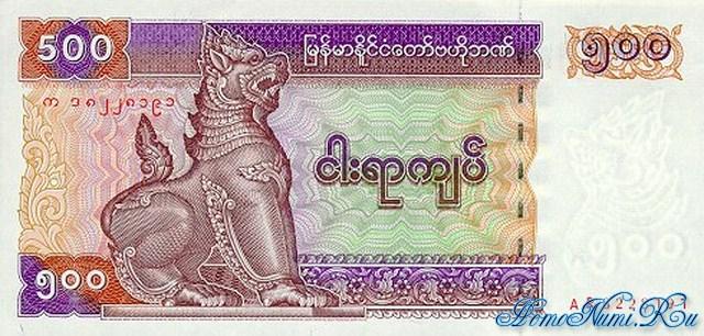 http://homonumi.ru/pic/n/Burma/P-76-f.jpg