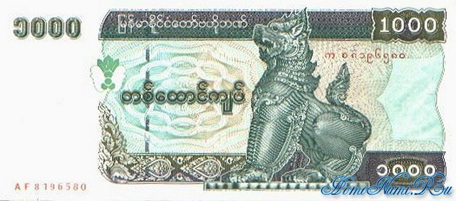 http://homonumi.ru/pic/n/Burma/P-77-f.jpg