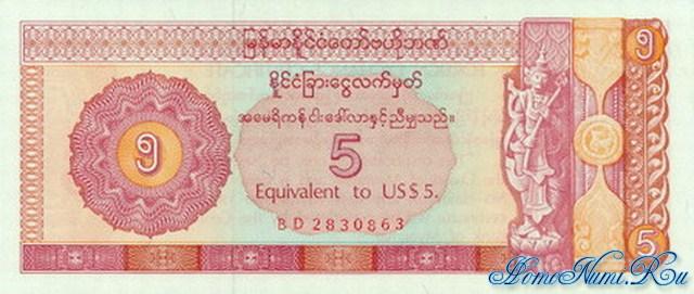http://homonumi.ru/pic/n/Burma/P-FX2-f.jpg