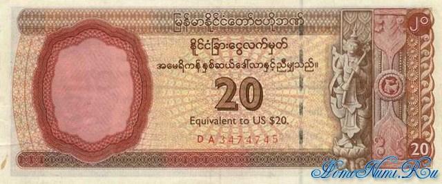 http://homonumi.ru/pic/n/Burma/P-FX4-f.jpg