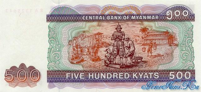 http://homonumi.ru/pic/n/Burma/P-New2-b.jpg