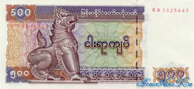 http://homonumi.ru/pic/n/Burma/P-New2-f.jpg