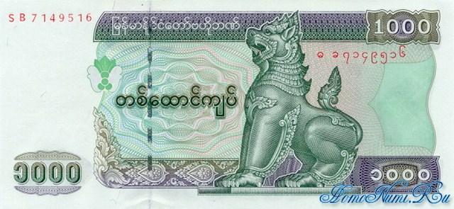 http://homonumi.ru/pic/n/Burma/P-New3-f.jpg