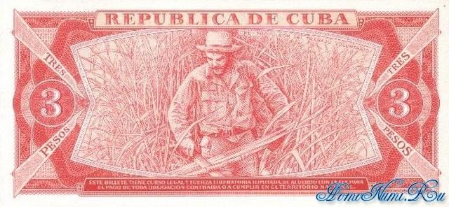 http://homonumi.ru/pic/n/Cuba/P-107a-b.jpg