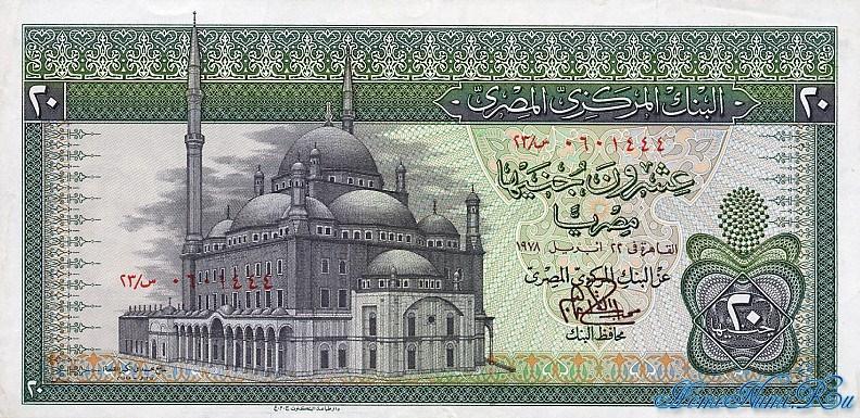 http://homonumi.ru/pic/n/Egypt/P-48a-f.jpg