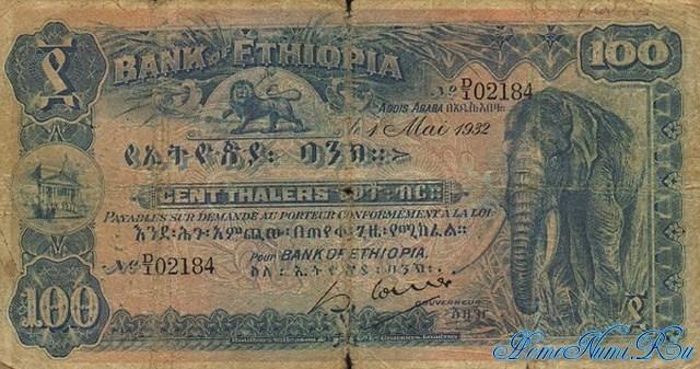 http://homonumi.ru/pic/n/Ethiopia/P-10-f.jpg
