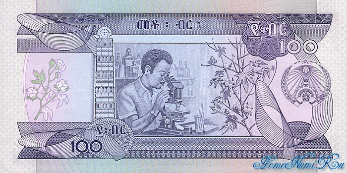 http://homonumi.ru/pic/n/Ethiopia/P-45b-b.jpg