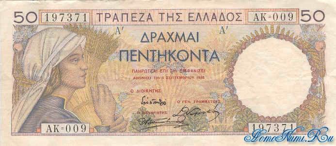 http://homonumi.ru/pic/n/Greece/P-104-f.jpg