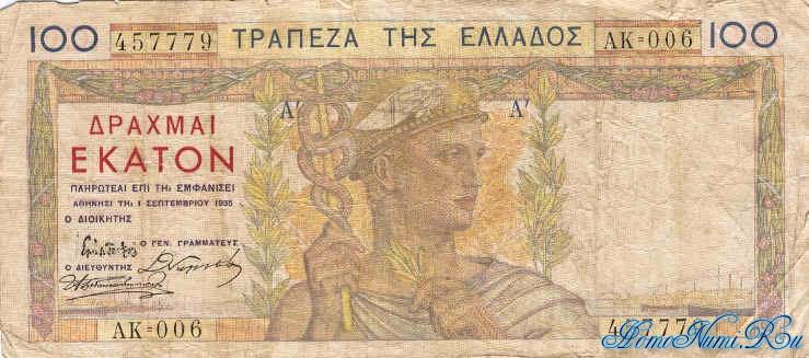 http://homonumi.ru/pic/n/Greece/P-105-f.jpg
