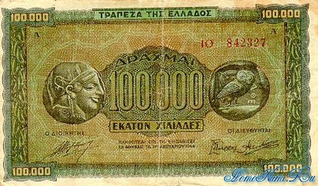 http://homonumi.ru/pic/n/Greece/P-125a-f.jpg