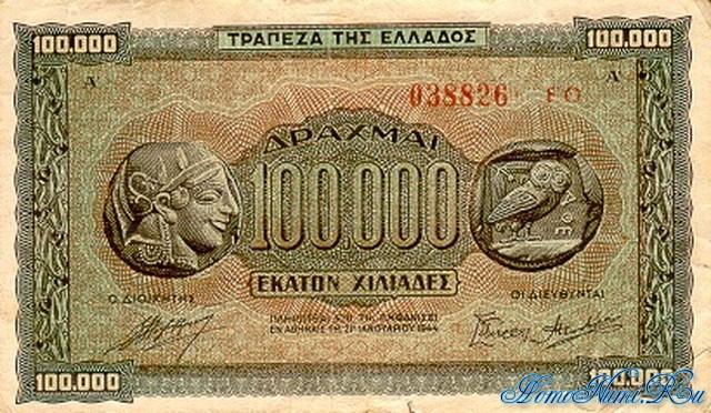 http://homonumi.ru/pic/n/Greece/P-125b-f.jpg