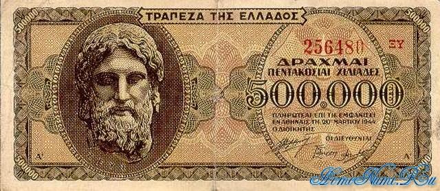 http://homonumi.ru/pic/n/Greece/P-126b-f.jpg