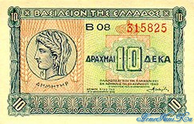 http://homonumi.ru/pic/n/Greece/P-314-f.jpg