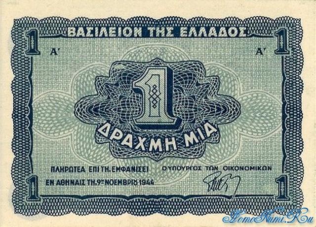 http://homonumi.ru/pic/n/Greece/P-320-f.jpg