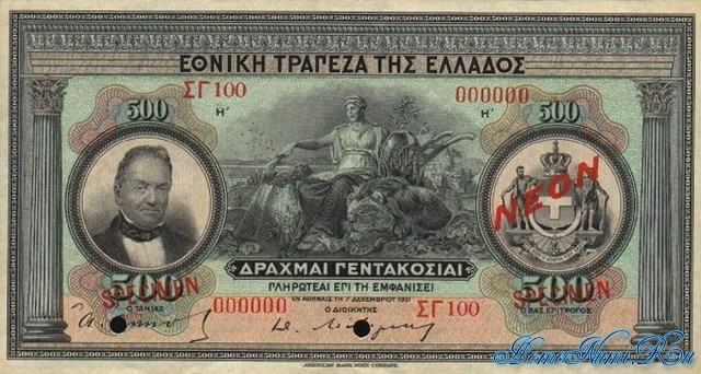 http://homonumi.ru/pic/n/Greece/P-68s-f.jpg