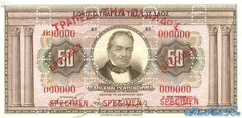 http://homonumi.ru/pic/n/Greece/P-97s-f.jpg