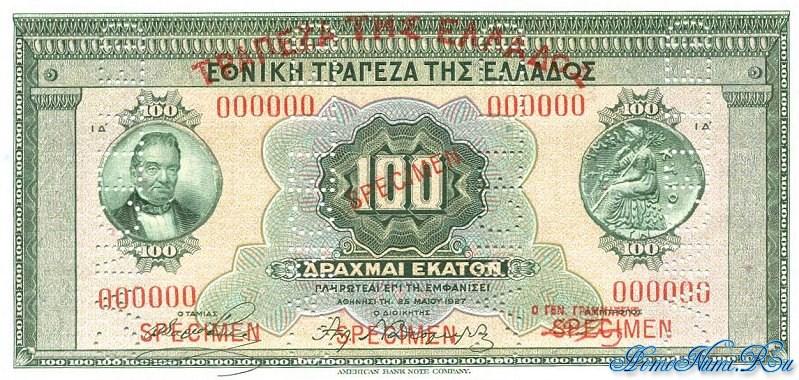 http://homonumi.ru/pic/n/Greece/P-98s-f.jpg