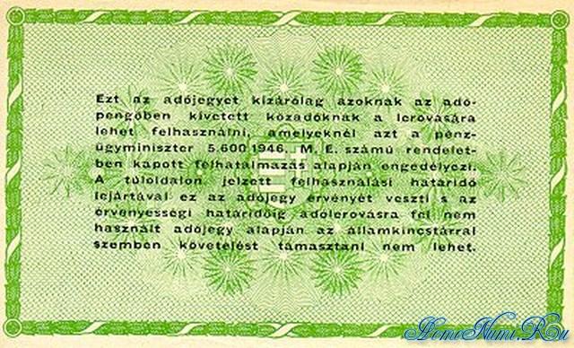 http://homonumi.ru/pic/n/Hungary/P-138-b.jpg