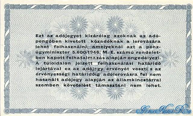 http://homonumi.ru/pic/n/Hungary/P-139-b.jpg