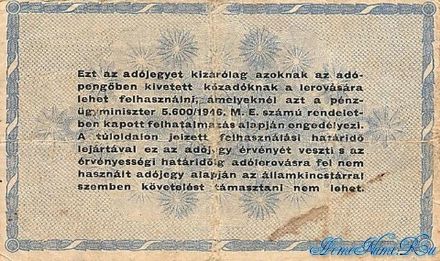 http://homonumi.ru/pic/n/Hungary/P-141a-b.jpg