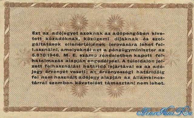 http://homonumi.ru/pic/n/Hungary/P-143a-b.jpg