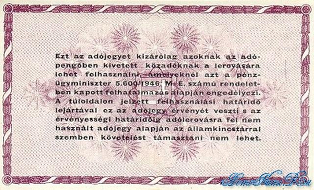 http://homonumi.ru/pic/n/Hungary/P-144-b.jpg
