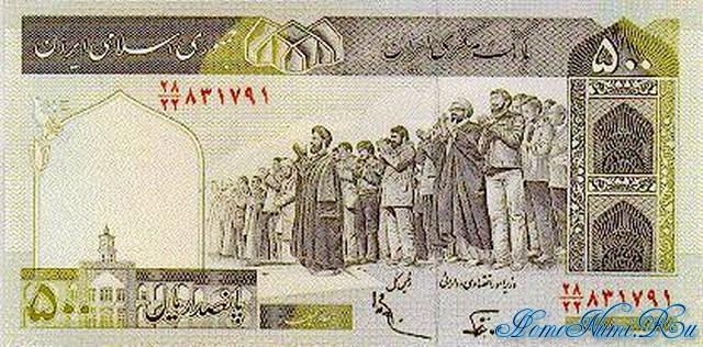 http://homonumi.ru/pic/n/Iran/P-137f-f.jpg