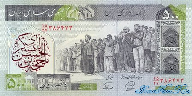 http://homonumi.ru/pic/n/Iran/P-137i-f.jpg