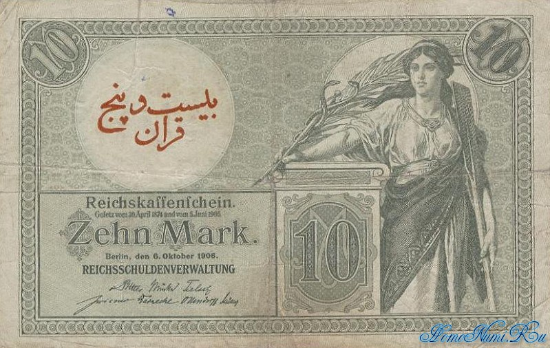 http://homonumi.ru/pic/n/Iran/P-M2-f.jpg