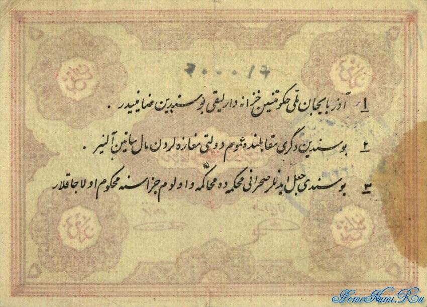 http://homonumi.ru/pic/n/Iran/P-S101-b.jpg