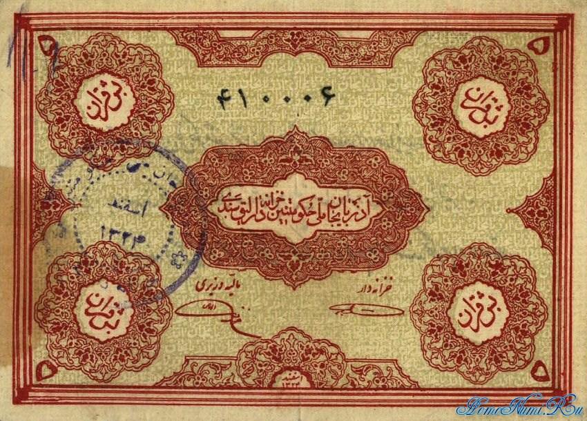 http://homonumi.ru/pic/n/Iran/P-S101-f.jpg