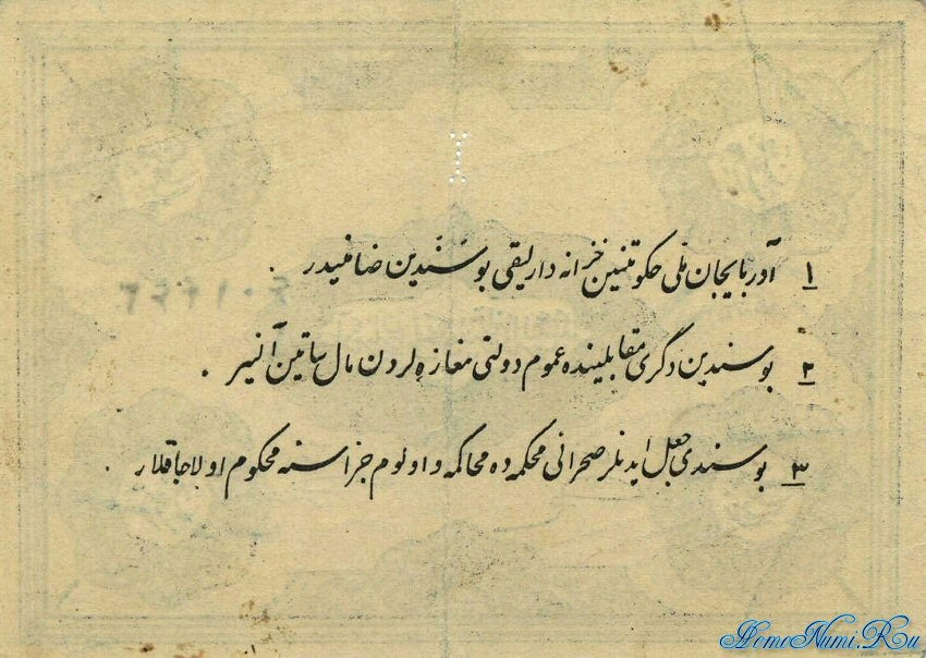 http://homonumi.ru/pic/n/Iran/P-S102-b.jpg