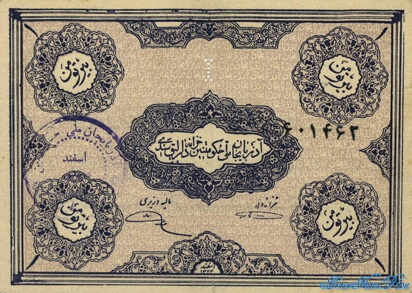 http://homonumi.ru/pic/n/Iran/P-S102-f.jpg