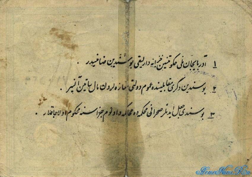 http://homonumi.ru/pic/n/Iran/P-S103-b.jpg