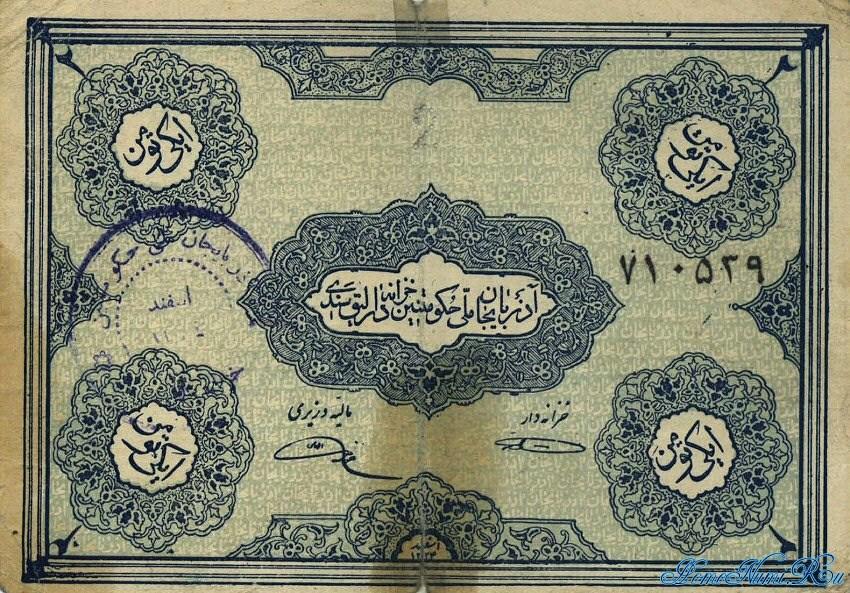 http://homonumi.ru/pic/n/Iran/P-S103-f.jpg