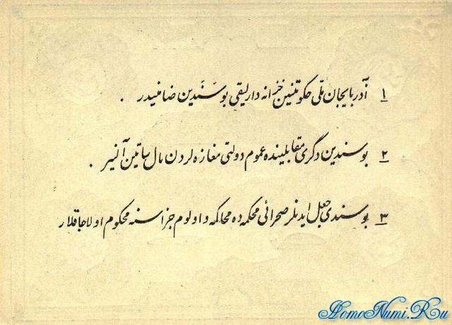 http://homonumi.ru/pic/n/Iran/P-S106r-b.jpg