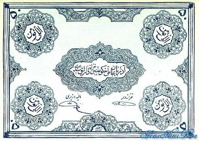 http://homonumi.ru/pic/n/Iran/P-S106r-f.jpg