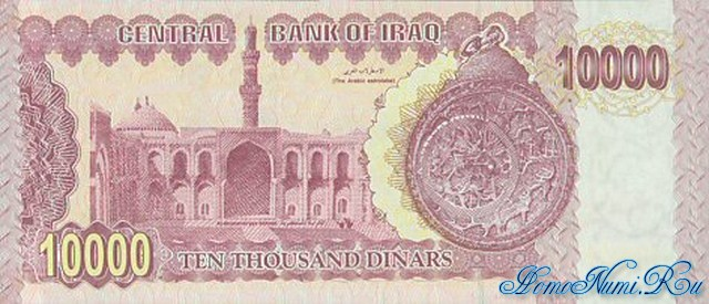 http://homonumi.ru/pic/n/Iraq/P-89-b.jpg